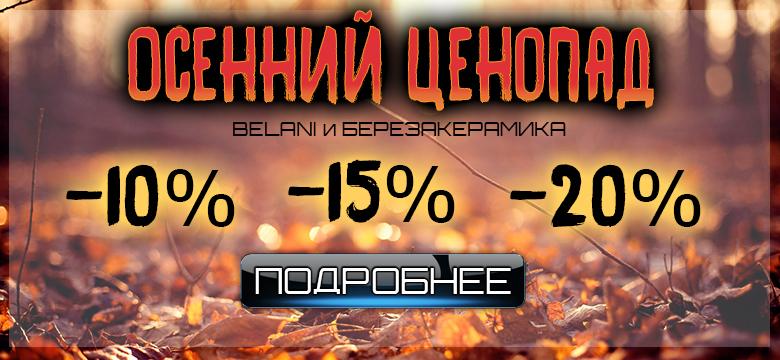 Акция на плитку белорусского бренда BELANI и Березакерамика