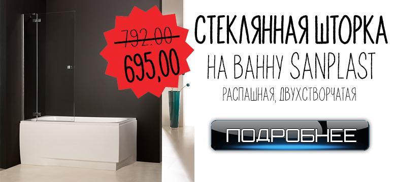 Стеклянная шторка на ванну Sanplast Free Line PW2/FREE, распашная, двухстворчатая