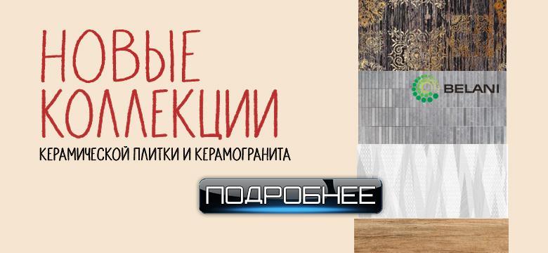Новые коллекции белорусской плитки
