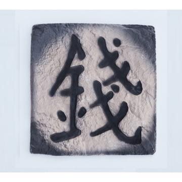 Настенная плитка, Декор Kаменный млын Stone Mill Деньги  192x184 белый