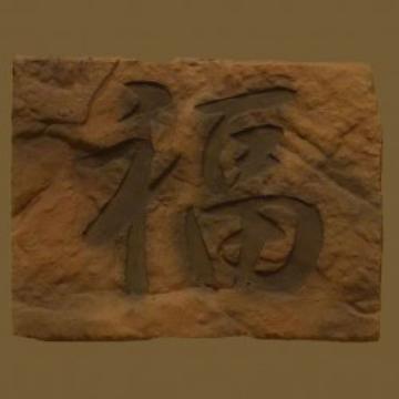 Настенная плитка, Декор Kаменный млын Stone Mill Удача 140x185 бежевый