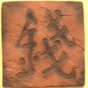 Kаменный млын Stone Mill Деньги настенная, декор 192x184 бежевый
