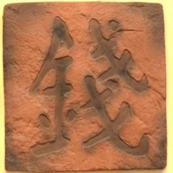 Kаменный млын Stone Mill Деньги настенная, декор 192x184 коричневый