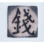 Kаменный млын Stone Mill Деньги настенная, декор 192x184 белый